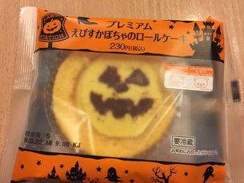 かぼちゃのロール1.jpg