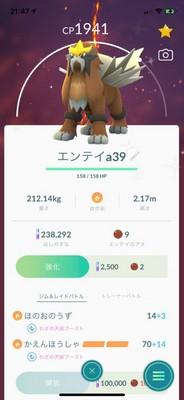pokemon190907_2.jpg